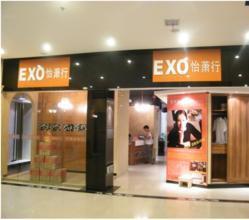 EXO怡蕭行衣柜加盟