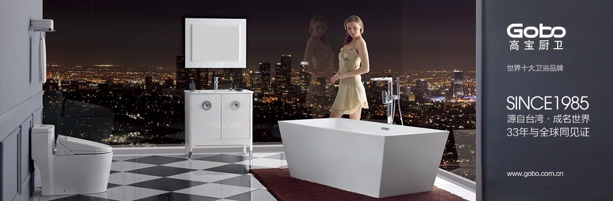高寶廚衛—世界十大衛浴品牌