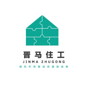 晉馬抗震房屋