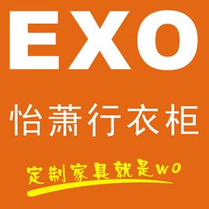 EXO怡蕭行衣柜