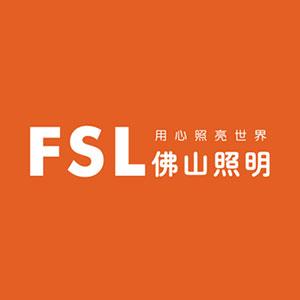 佛山照明FSL