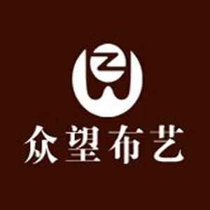 眾望布藝zw
